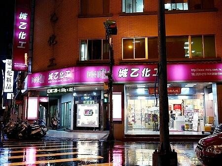 台湾コスメ 城乙化工原料(MERU)本店 台北