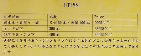 台湾 台北 永茂診所 美容クリニック UTIMS ユーティムス 料金 値段