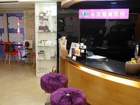台湾 台北 永茂診所 美容クリニック UTIMS ユーティムス 院内