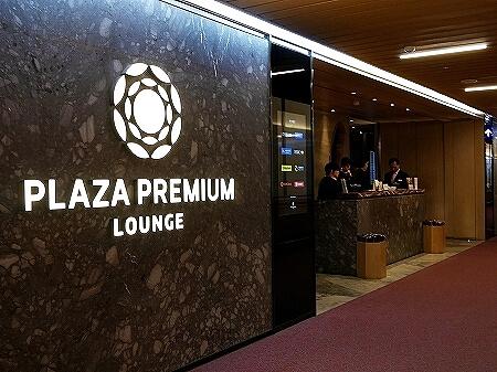 台湾 桃園空港第1ターミナル プライオリティパス プラザプレミアムラウンジ Zone D