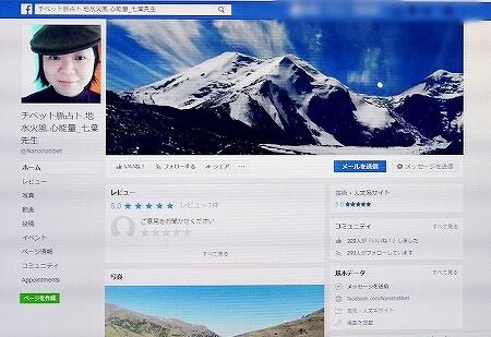 台湾 台北 七葉先生 チベット脈占い 予約方法 フェイスブック