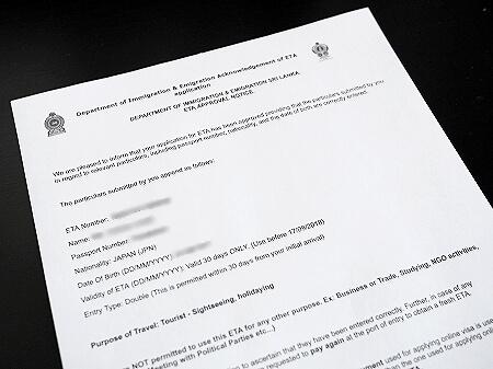 スリランカ ビザ オンライン 申請方法