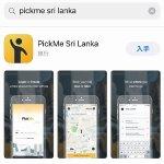 スリランカ PickMe Pick Me Uber アプリ トゥクトゥク