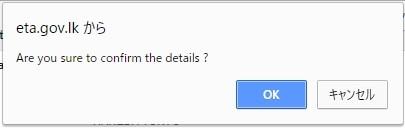 スリランカ ビザ オンライン申請 記入例