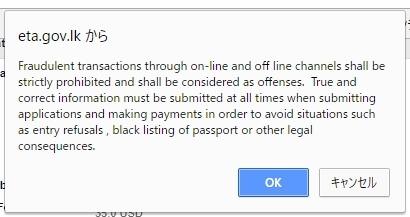 スリランカ ビザ オンライン申請 ETA 記入例 入力例
