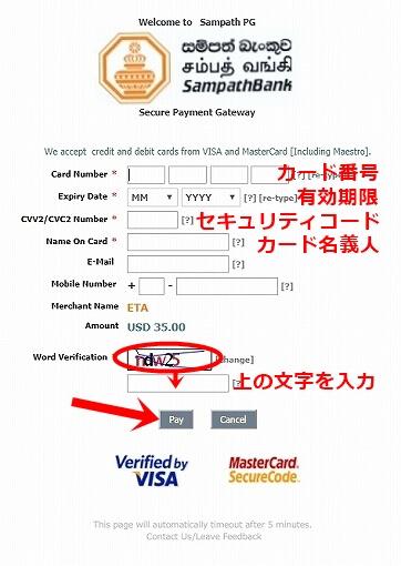 スリランカ ビザ オンライン申請 入力例 記入例