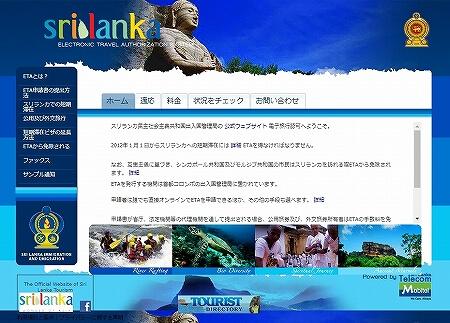 スリランカ ビザ オンライン 申請 ETA