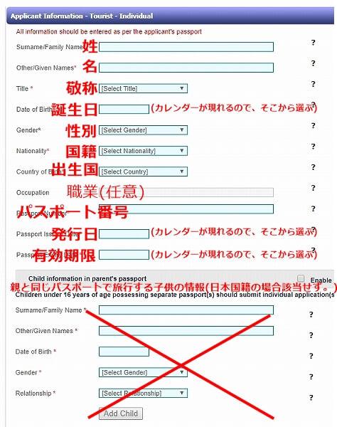スリランカビザ オンライン 申請方法 記入例