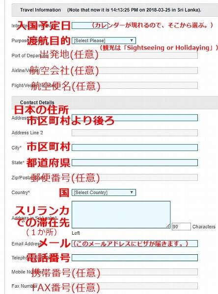 スリランカ ビザ オンライン 申請方法 記入例