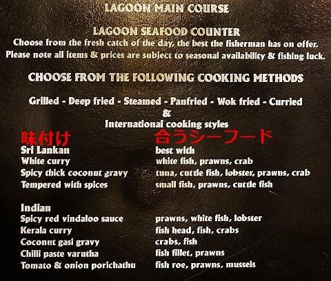 スリランカ コロンボ The Lagoon ラグーン シナモングランドコロンボホテル メニュー 注文方法