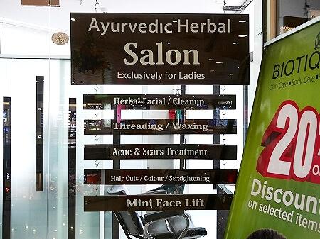 スリランカ コロンボ クレスキャットブールバード ショッピングモール Crescat Boulevard 美容院 ヘアサロン エステ