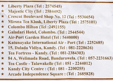 スリランカ ムレスナティー mlesna tea 店舗リスト ショップリスト shoplist