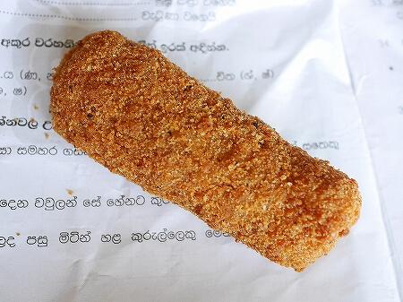 スリランカ コロンボ パン屋 カレーパン SAMPATH COOL SPOT フィッシュロール