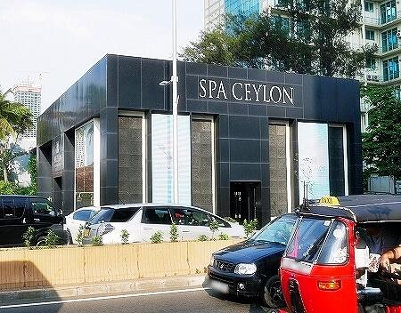 スリランカ スパセイロン SPA CEYLON アーユルヴェーダコスメ コロンボ