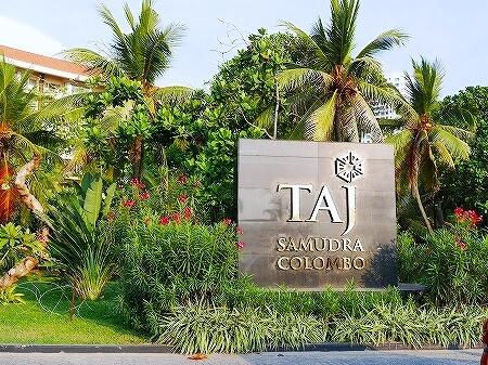 スリランカ コロンボ タージサムドラホテル Taj Samudra Lattice