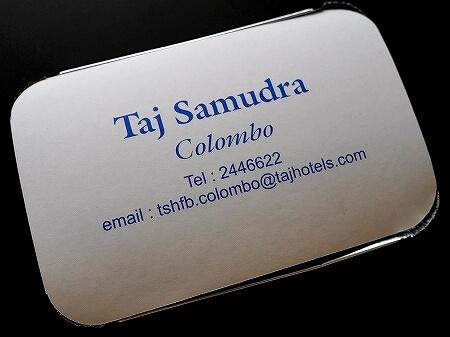 スリランカ コロンボ タージサムドラホテル Taj Samudra Lattice アフタヌーンティー ハイティー 持ち帰り