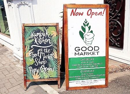スリランカ コロンボ GOOD MARKET グッドマーケット オーガニック