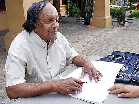 スリランカ コロンボ 占星術 占い ホロスコープ HIS オプショナルツアー ヘンリ先生