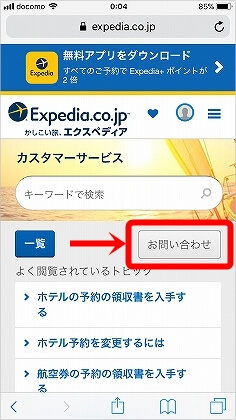 エクスペディアにクレーム&返金依頼をする方法と結果(カスタマーサポート・問い合わせ先・連絡先)