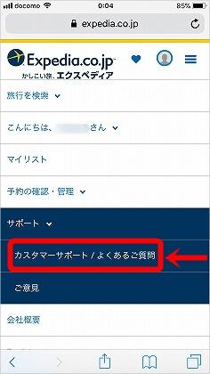 エクスペディア お問い合わせフォーム カスタマーサービス 問い合わせ先 カスタマーサーポート クレーム 方法