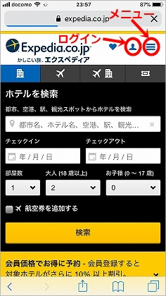 エクスペディア お問い合わせフォーム カスタマーサービス 問い合わせ先 カスタマーサーポート クレーム