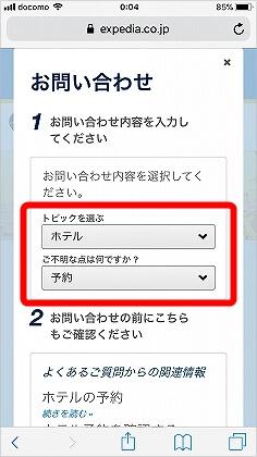 エクスペディア お問い合わせフォーム カスタマーサービス 問い合わせ先 カスタマーサーポート クレーム 返金 方法