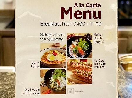 クアラルンプール空港 KLIA2 プラザプレミアムラウンジ Plaza Premium Lounge プライオリティパス ゲートL8 食べ物 食事 オーダーメニュー