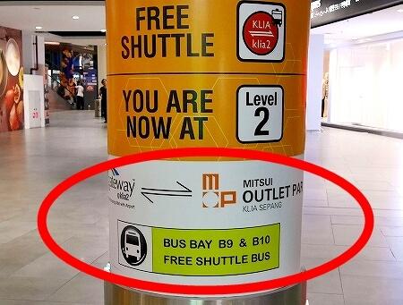 三井アウトレットパーク クアラルンプール国際空港 セパン KLIA2