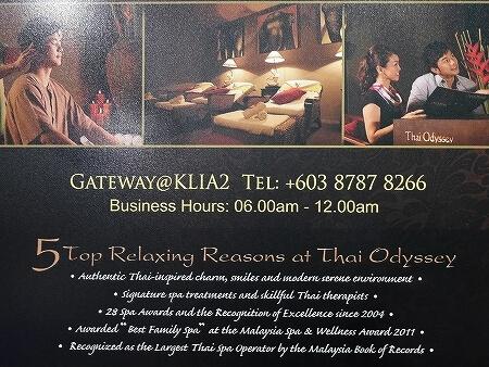 クアラルンプール空港 マッサージ スパ タイ オデッセイ KLIA2 Thai Odyssey