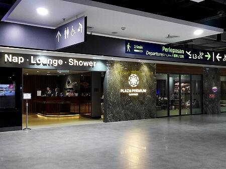 クアラルンプール空港 KLIA2 プラザプレミアムラウンジ 場所 PLAZA PREMIUM LOUNGE シャワー ホテル