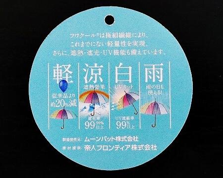フワクール 一級遮光 超軽量 日傘