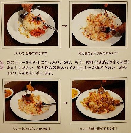 KANDY スリランカカレー ランチ 日本橋 食べ方