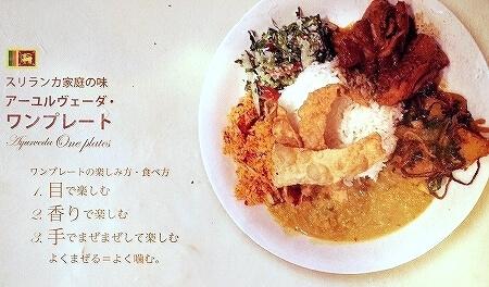おすすめ スリランカ料理 レストラン スパイシービストロ タップロボーン spicy bistro Taprobane メニュー