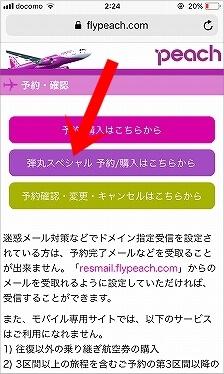 ピーチ 0泊弾丸スペシャル 予約方法 モバイル スマホ 日帰り