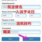 台湾 入国カード オンライン申請方法 記入例 登録方法 スマホから 最新版