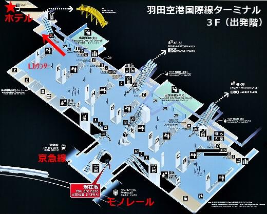 羽田国際空港 ザ ロイヤルパークホテル 東京羽田 場所 地図 行き方