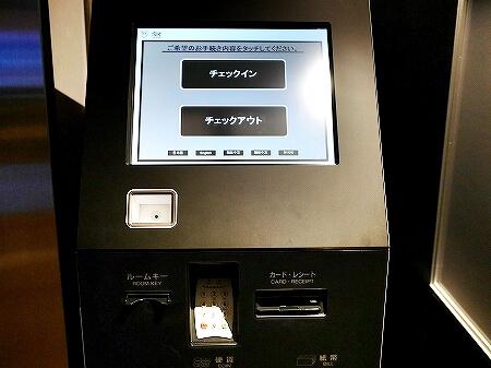 羽田空港 国際線ターミナル ザ ロイヤルパークホテル 東京羽田 フロント 自動 チェックアウト機