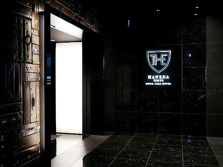 羽田国際空港 ザ ロイヤルパークホテル 東京羽田 入り口