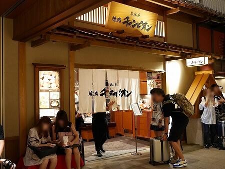 羽田空港 焼肉チャンピオン 国際線ターミナル レストラン グルメ