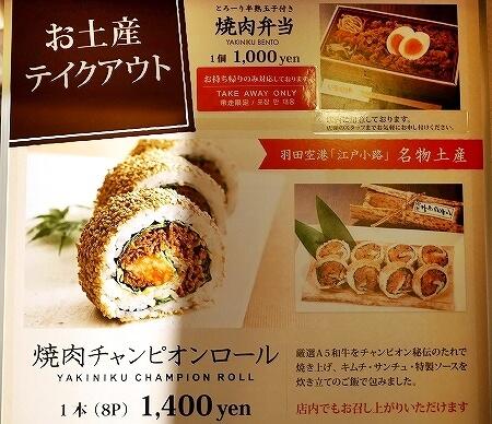 羽田空港名物土産 グルメ 焼肉チャンピオンロール 国際線ターミナル 焼肉弁当