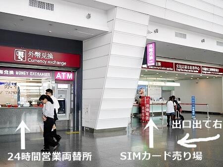 台湾 台北 桃園空港 第1ターミナル 両替所 SIMカード売り場 場所 営業時間