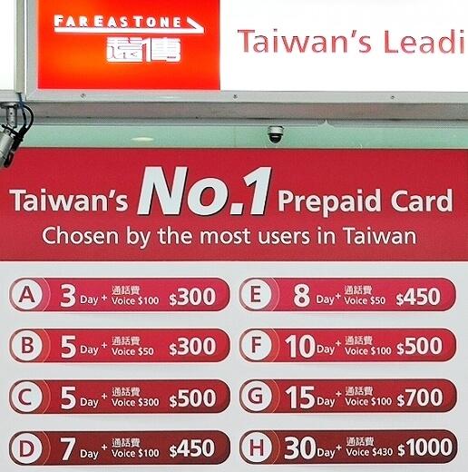 台湾 台北 桃園空港 第1ターミナル SIMカード 売り場 場所 料金 遠傳電信