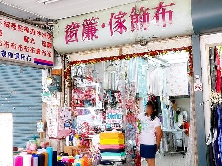 台湾 台北 星通有限公司 星通傢飾布 窗簾・傢飾布 迪化街 ディーホアジエ てきかがい 花布