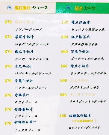 台湾 台北 冰讃 ピンザン マンゴーかき氷 人気店 有名店 メニュー