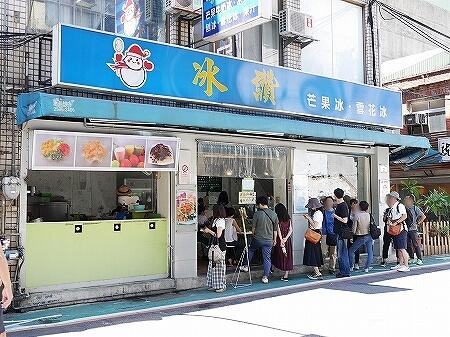 台湾 台北 冰讃 ピンザン マンゴーかき氷 人気店 有名店 外観