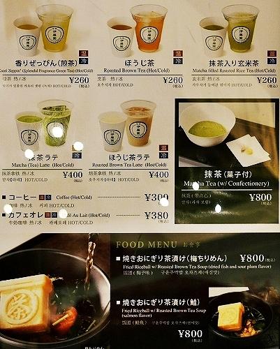 羽田空港 茶寮 伊藤園 早朝 メニュー