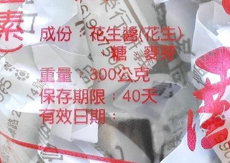 台湾 台北 正義花生酥 迪化街 紅海棠 ディーホアジエ てきかがい お土産 ピーナッツ お菓子 賞味期限