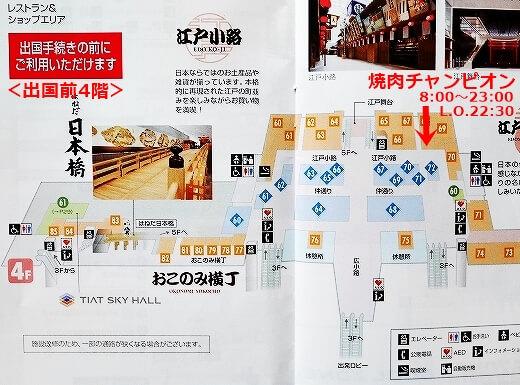 羽田空港 国際線ターミナル 焼肉チャンピオン 場所 行き方 地図