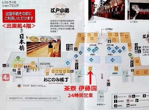 羽田空港 茶寮 伊藤園 場所 行き方 地図