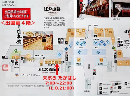 羽田空港 おすすめグルメ 天ぷら たかはし 国際線ターミナル 場所 地図